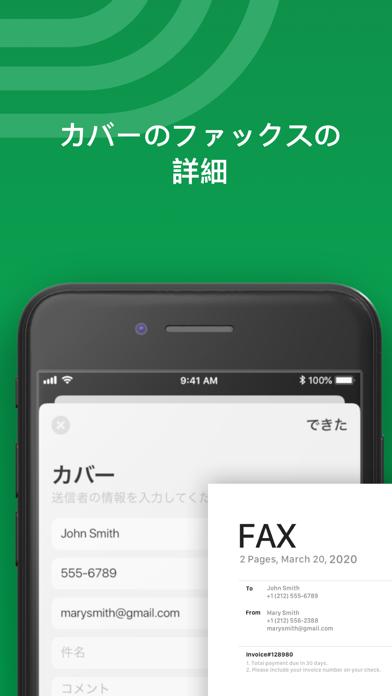 FAX - モバイルFAX ScreenShot4
