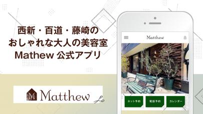 美容室 Matthew(マシュー)公式アプリ紹介画像1