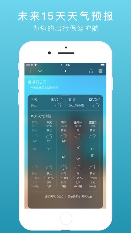 Transparency Weather screenshot-3