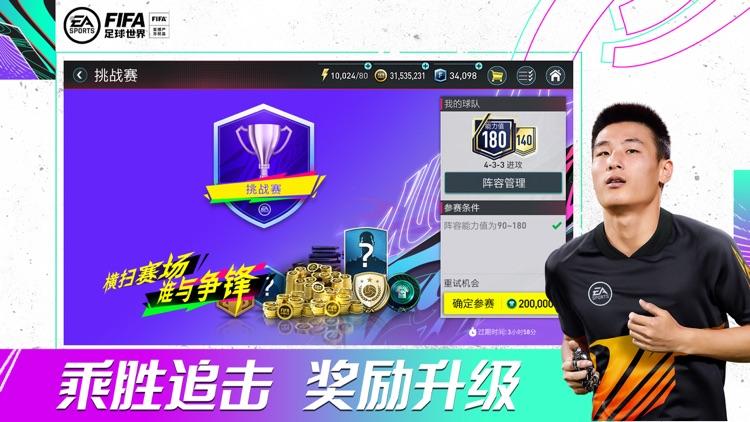 FIFA足球世界 screenshot-7