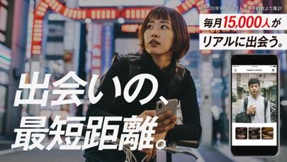 Dine(ダイン):恋活・婚活マッチングアプリのおすすめ画像1