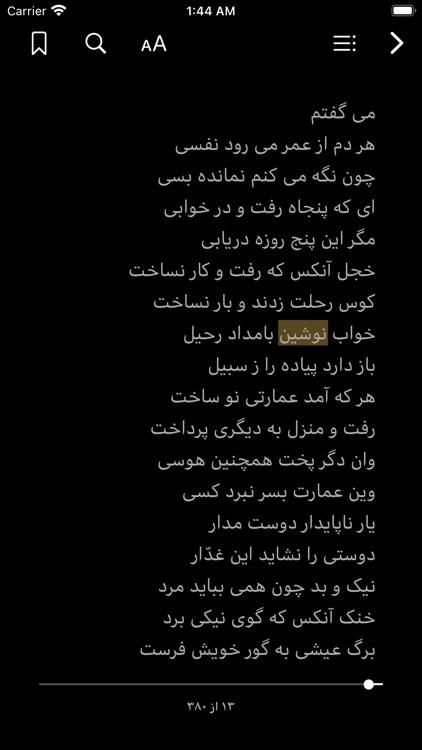 Persian Heritage screenshot-9