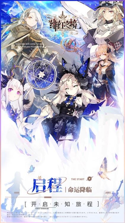 绯红之境 screenshot-0