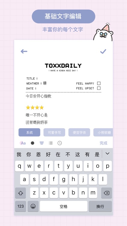 Toxx-可爱治愈的心情日记本·便签本·手帐 screenshot-3