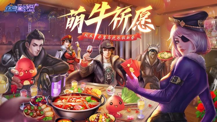 全民枪战2: 萌牛祈愿 screenshot-0