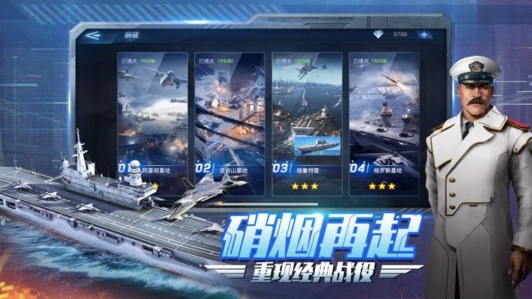 口袋战舰-战舰对决策略手游 screenshot-4