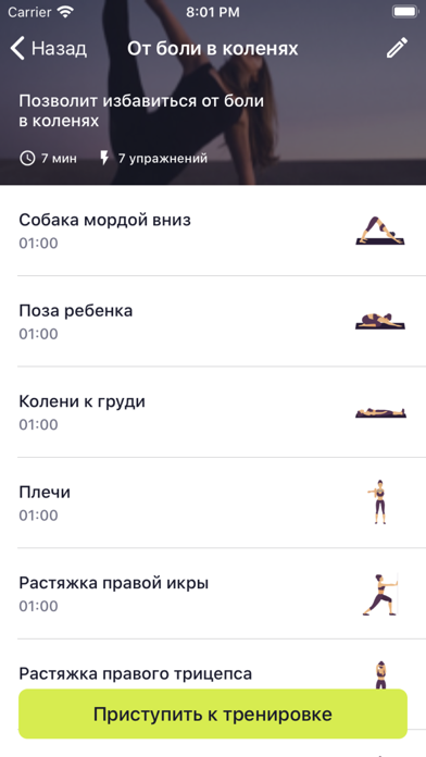 Скриншот №4 к Фитнес Растяжка