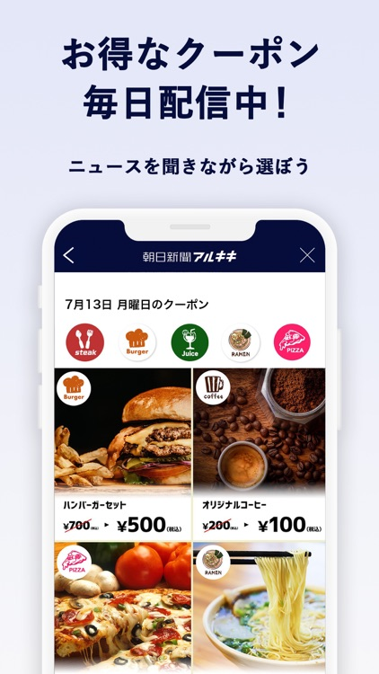 朝日新聞アルキキ screenshot-5