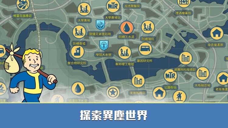 異塵餘生:庇護所Online screenshot-3