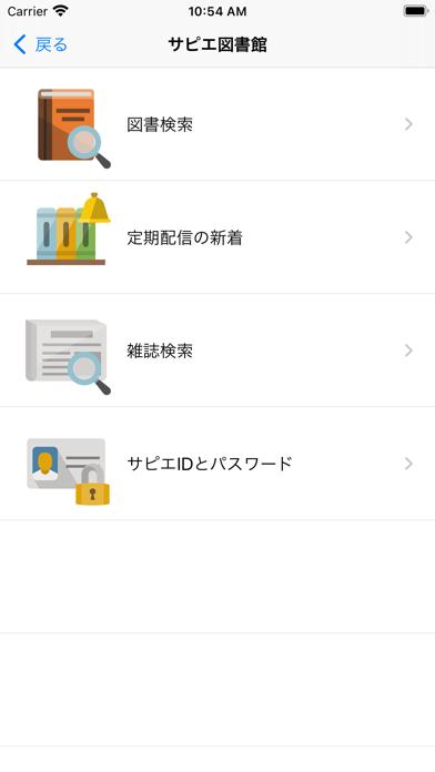 MyBook Mobile紹介画像2