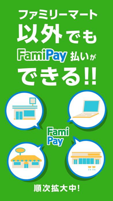 ファミペイ-クーポン・ポイント・決済でお得にお買い物のおすすめ画像8