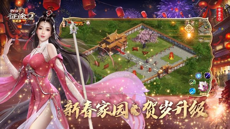 征途2 screenshot-5
