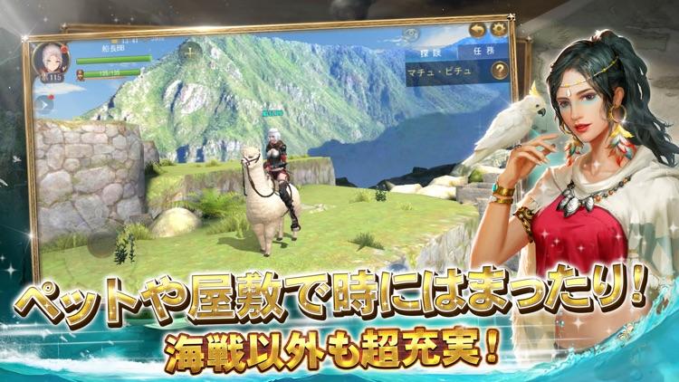 大航海ユートピア screenshot-6