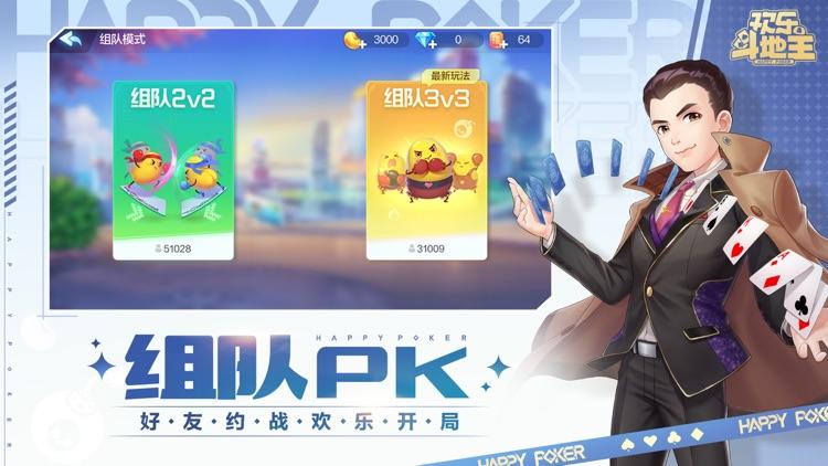 欢乐斗地主 screenshot-3