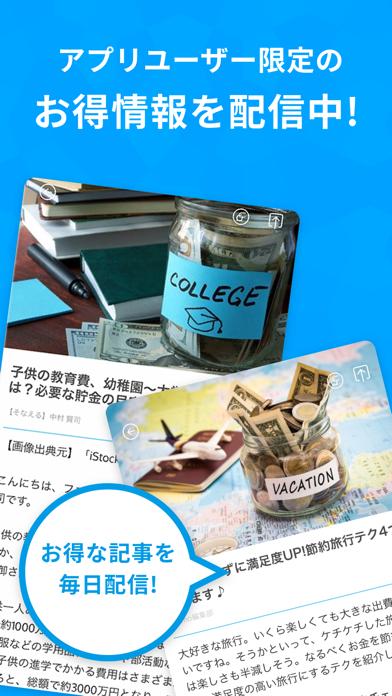 ウォレットプラス/残高照会・かんたん貯蓄アプリのおすすめ画像5