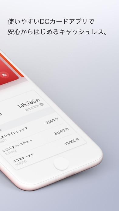 DCカードアプリのおすすめ画像2