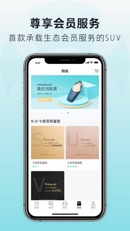 广汽蔚来 screenshot-3