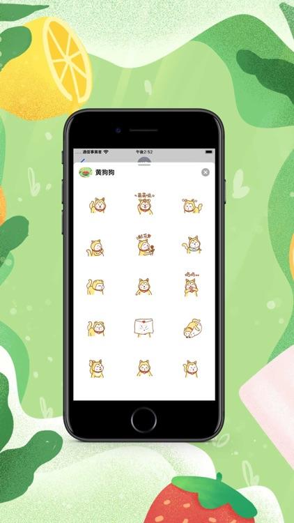 黄狗狗 screenshot-3