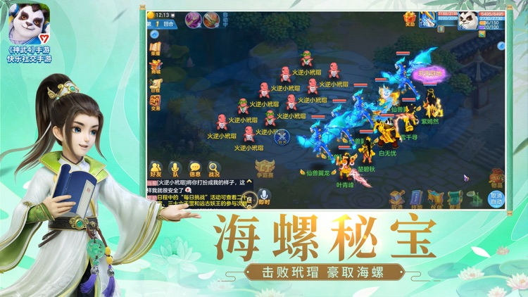 神武4 screenshot-5