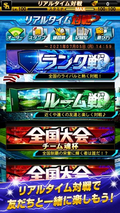 プロ野球スピリッツA ScreenShot7