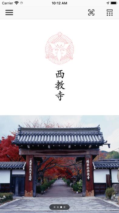 比叡山坂本音声ガイドアプリ紹介画像3
