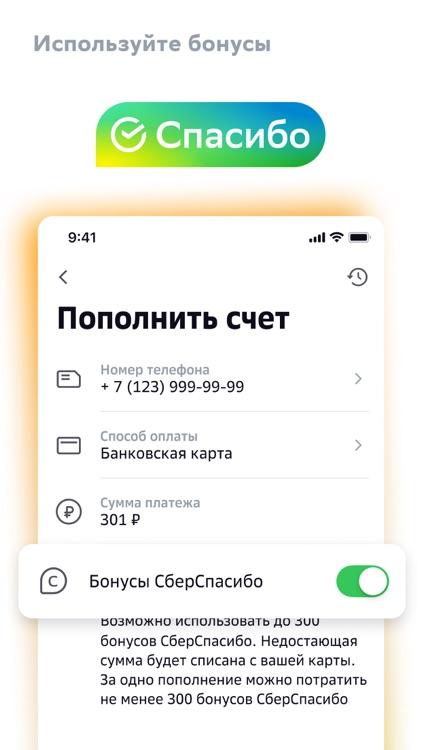 СберМобайл screenshot-4