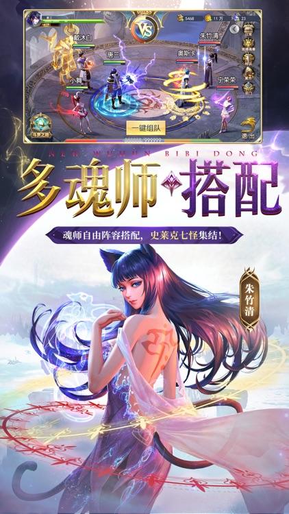 斗罗大陆:官方正版-福利爆仓 screenshot-3