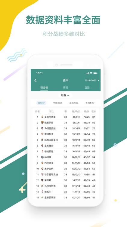奇胜体育-足球大数据智能分析工具 screenshot-4