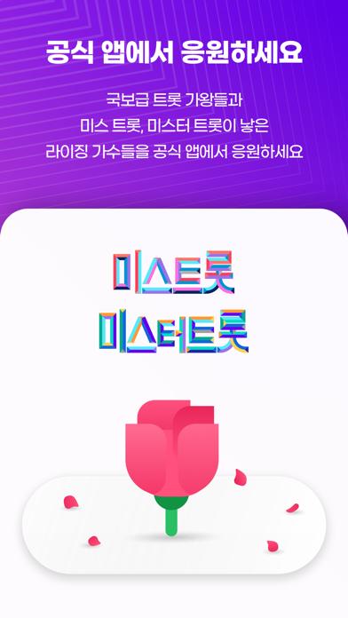 미스&미스터트롯 screenshot 2