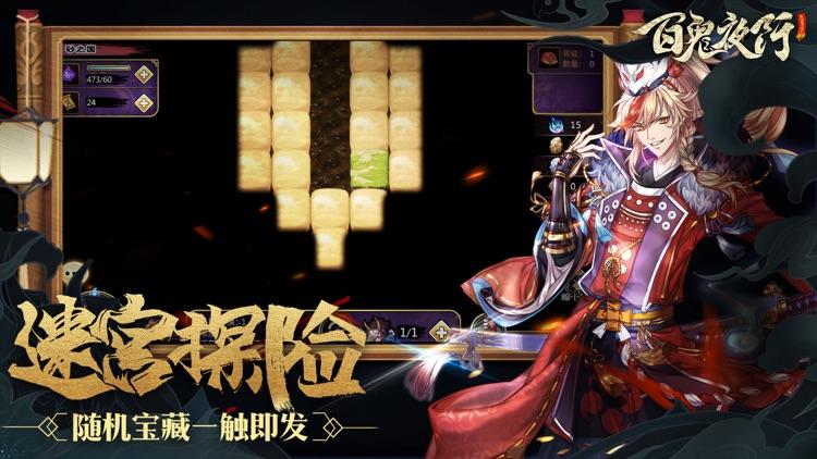 百鬼夜行 screenshot-2
