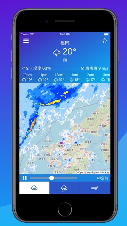 ききくる天気レーダー screenshot-4