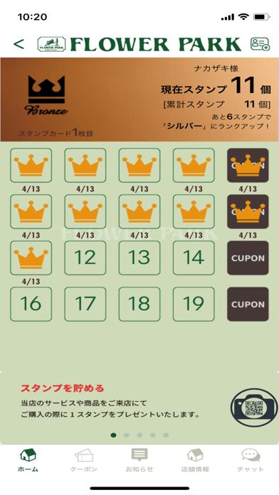 フラワーパーク姫路・花北 公式アプリ紹介画像2