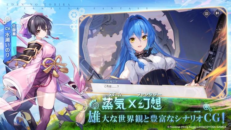 エデンの扉 screenshot-3