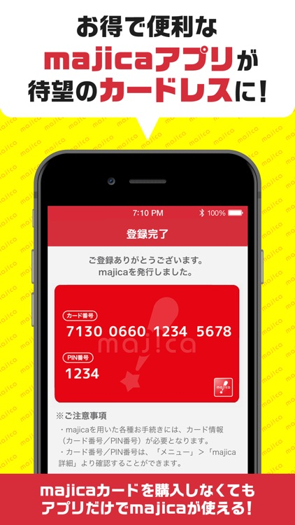 majica~電子マネー公式アプリ~