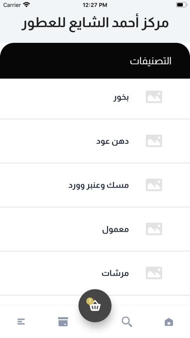مركز أحمد الشايع للعطور screenshot 3