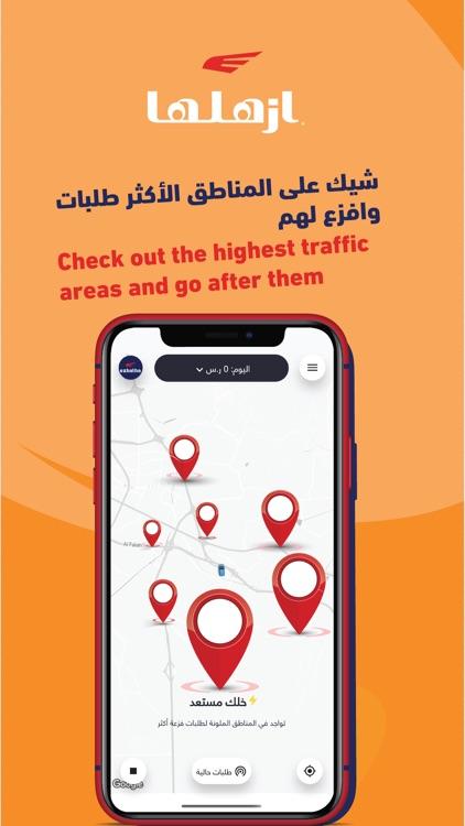 Ezhalha Provider screenshot-3