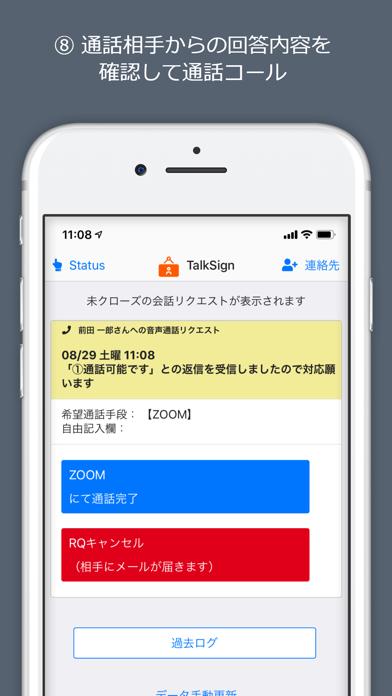TalkSignのスクリーンショット8