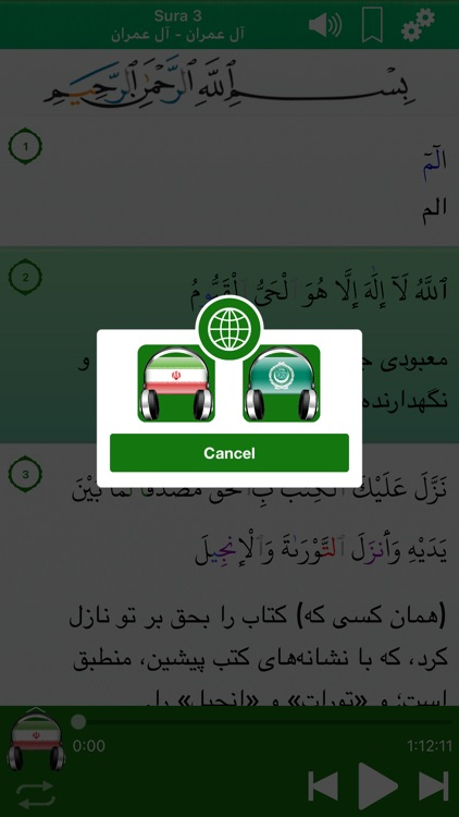 Quran Audio in Farsi, Persian screenshot-3