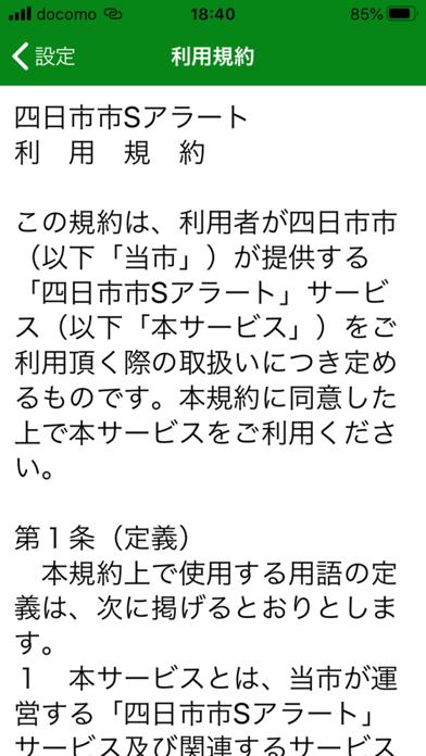 四日市市Sアラート紹介画像4