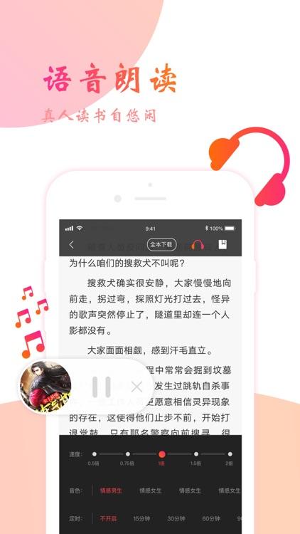 阅友小说-热门全本小说电子书阅读器 screenshot-4