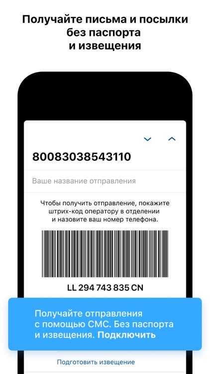 Почта России screenshot-7