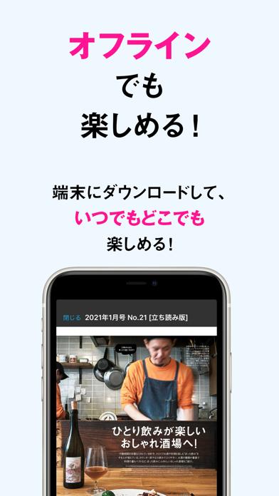 ELLE gourmet エル・グルメ ScreenShot3