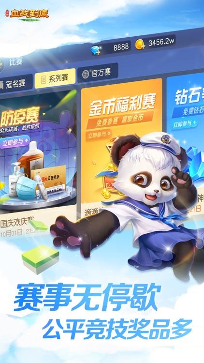 网易棋牌-水润血战到底 screenshot-3