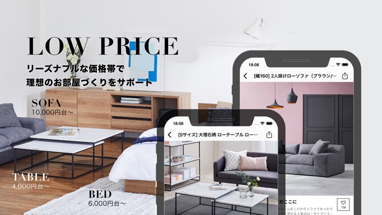 家具・インテリアのお買物アプリ - LOWYA(ロウヤ) screenshot-3