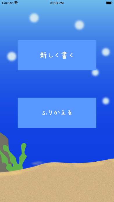 チンアナゴのお悩み相談室 screenshot 1