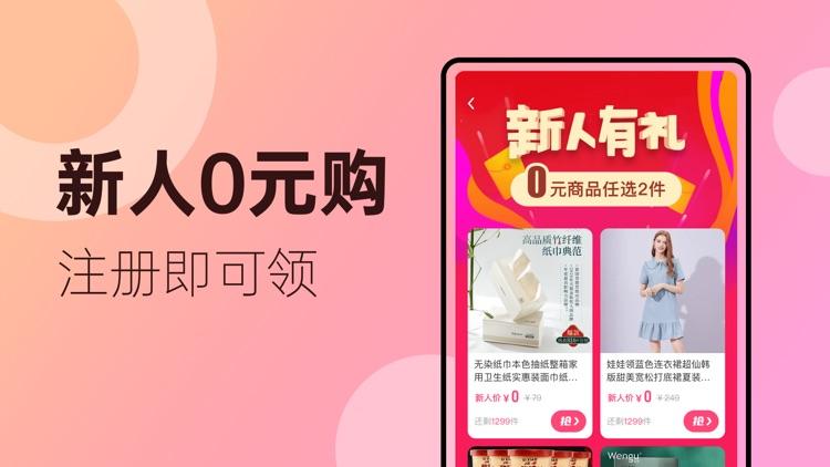 海豚优惠-领优惠券返利省钱购物app