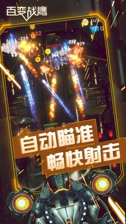 百变战鹰 screenshot-0