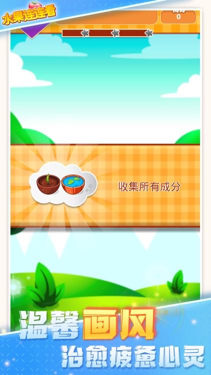 连连看:消除游戏 消灭方块之全民对对碰 screenshot-4