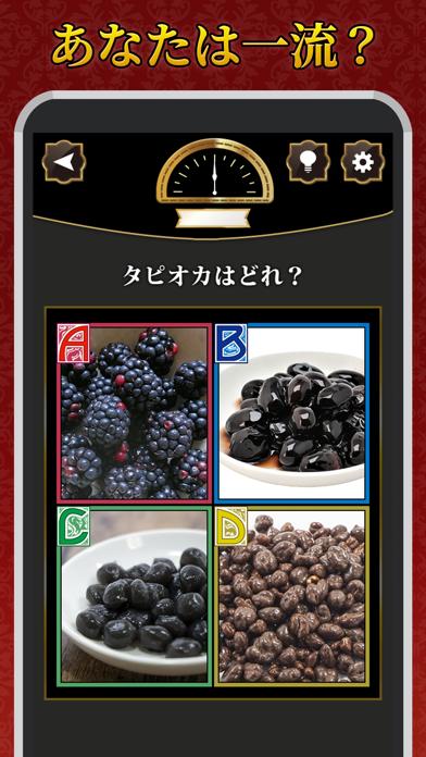 日本人格付けチェック紹介画像1
