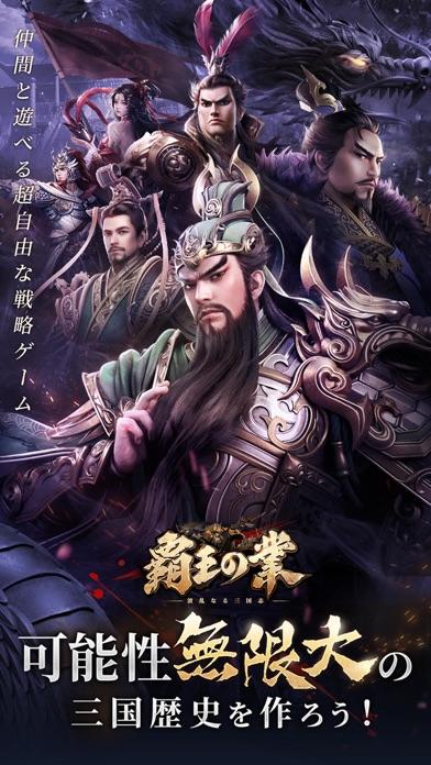 覇王の業~波乱なる三国志~紹介画像1
